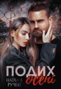 """Обкладинка книги """"Подих осені"""""""