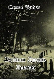 """Книга. """"Вулиця Джона Ленона. Вірші"""" читати онлайн"""
