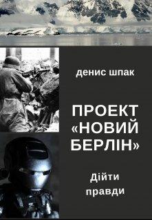 """Книга. """"Проект """"Новий Берлін"""". Дійти правди"""" читати онлайн"""