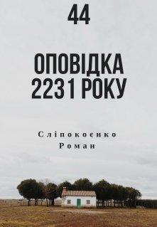 """Книга. """"44 Оповідка 2231 року"""" читати онлайн"""