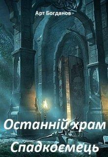 """Книга. """"Останній храм. Спадкоємець"""" читати онлайн"""