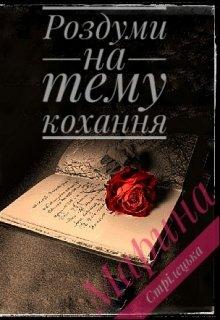 """Книга. """"Роздуми на тему кохання"""" читати онлайн"""