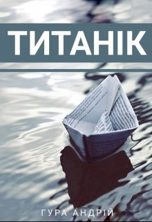 "Книга. ""Титанік"" читати онлайн"