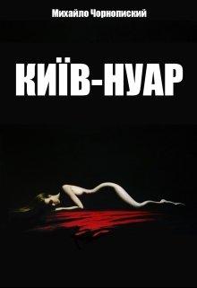"Обкладинка книги ""Київ-Нуар"""