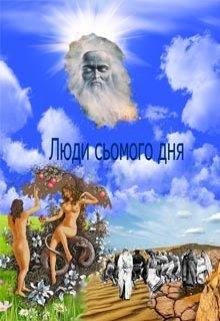 """Книга. """"Люди Сьомого Дня"""" читати онлайн"""