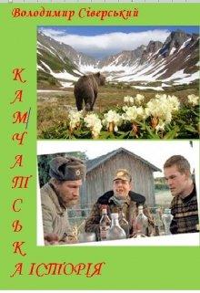 """Книга. """"Камчатська ІсторІя"""" читати онлайн"""