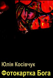 """Книга. """"Фотокартка Бога"""" читати онлайн"""