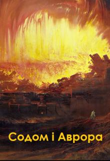 """Книга. """"Содом і Аврора"""" читати онлайн"""