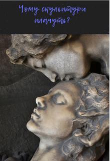 "Книга. ""Чому скульптури плачуть?"" читати онлайн"