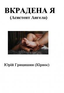 """Книга. """"Асистент Ангела (вкрадена я)"""" читати онлайн"""