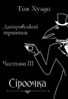 "Обкладинка книги ""Сіроочка"""