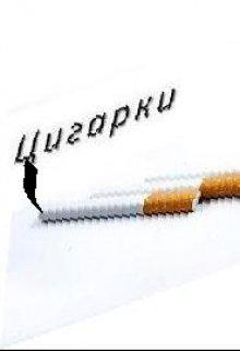 """Книга. """"Цигарки """" читати онлайн"""
