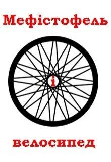 """Книга. """"Мефістофель і велосипед"""" читати онлайн"""