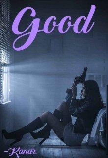 """Libro. """"Good"""" Leer online"""