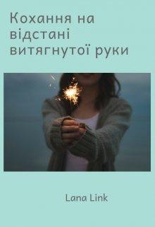 """Книга. """"Кохання на відстані витягнутої руки"""" читати онлайн"""