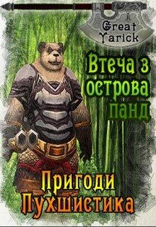 """Книга. """"Втеча з острова панд"""" читати онлайн"""