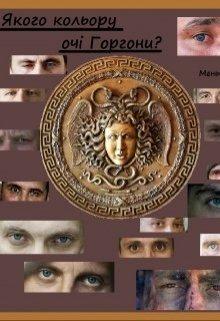 """Книга. """"Якого кольору очі Горгони?"""" читати онлайн"""