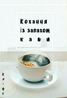 """Книга. """"Кохання із запахом кави"""" читати онлайн"""