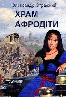 """Книга. """"Храм Афродіти"""" читати онлайн"""