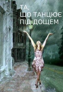 """Книга. """"Та, що танцює під дощем"""" читати онлайн"""
