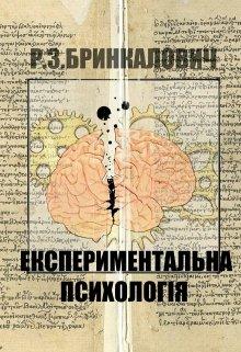 """Книга. """"Експериментальна психологія"""" читати онлайн"""