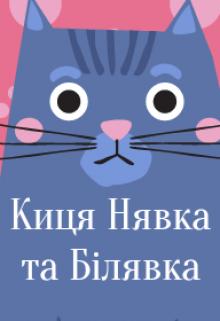 """Книга. """"Киця Нявка і Білявка"""" читати онлайн"""