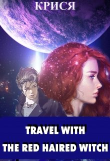 """Book. """"Travel with the red haired witch"""" read online"""