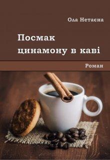 "Книга. ""Посмак цинамону в каві"" читати онлайн"