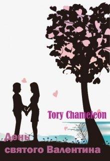 """Книга. """"День святого Валентина"""" читати онлайн"""
