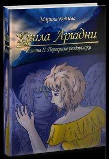 """Книга. """"Крила Аріадни. Частина ІІ. Перехресне роздоріжжя"""" читати онлайн"""
