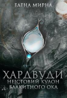 "Книга. ""Хардвуди: Неістовий кулон Блакитного Ока"" читати онлайн"