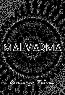 "Книга. ""Malvarma | Мальварма"" читати онлайн"