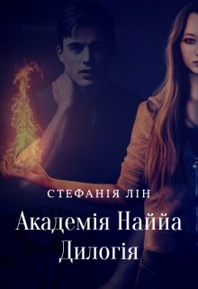 """Книга. """"Академія Наййа (дилогія)  Чернетка!"""" читати онлайн"""