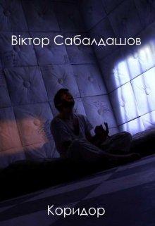 """Книга. """"Коридор"""" читати онлайн"""