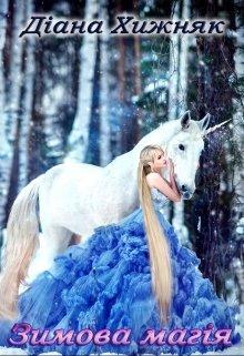 """Книга. """"Зимова магія"""" читати онлайн"""