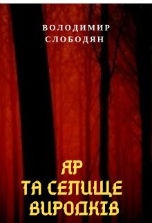"""Книга. """"Яр та селище виродків"""" читати онлайн"""