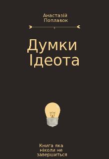 """Книга. """"Думки Ідеота  Книга яка ніколи не завершиться"""" читати онлайн"""