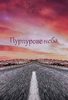 "Книга. ""Пурпурове небо"" читати онлайн"