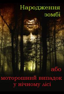 """Книга. """"Народження зомбі, або моторошний випадок у нічному лісі"""" читати онлайн"""