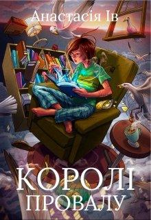 """Книга. """"Королі Провалу"""" читати онлайн"""