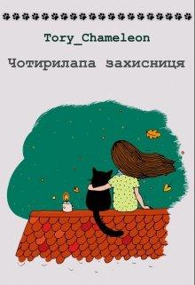 """Книга. """"Чотирилапа захисниця"""" читати онлайн"""