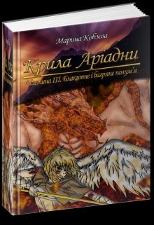 """Книга. """"Крила Аріадни. Частина ІІІ. Блакитне і багряне полум'я"""" читати онлайн"""