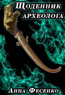 "Книга. ""Щоденник археолога: стежками козацьких легенд."" читати онлайн"