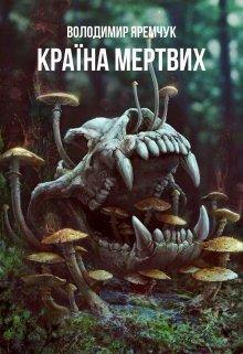 "Книга. ""Країна мертвих"" читати онлайн"
