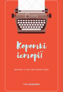 """Книга. """"Короткі історії"""" читати онлайн"""