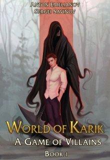 """Book. """"World of Karik: A Game of Villains"""" read online"""