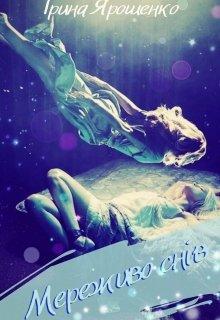 """Книга. """"Мереживо снів"""" читати онлайн"""