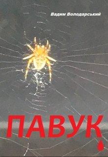 "Книга. ""Павук"" читати онлайн"