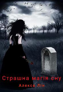"""Книга. """"Страшна магія сну"""" читати онлайн"""