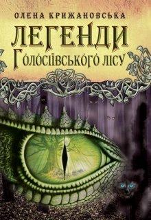 """Книга. """"Легенди Голосіївського лісу"""" читати онлайн"""